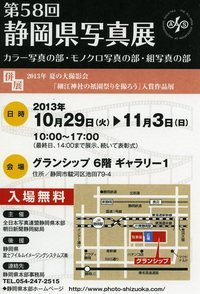第58回静岡県写真展開催準備進む