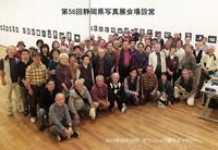 オープン!第58回静岡県写真展